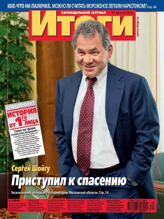 Отсутствует Журнал «Итоги» №34 (845) 2012 анонимка р е 2012 кх роман