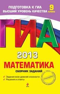 Кочагина, М. Н.  - ГИА 2013. Математика. Сборник заданий. 9 класс