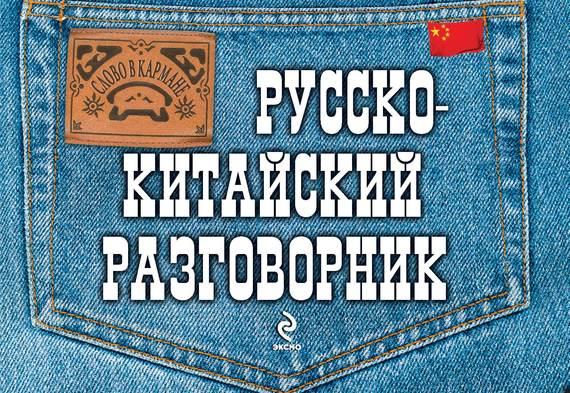 Скачать И. А. Хотченко бесплатно Русско-китайский разговорник
