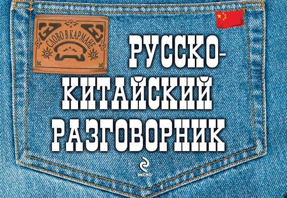 Русско-китайский разговорник ( И. А. Хотченко  )
