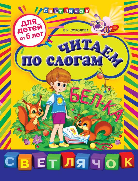 Скачать Читаем по слогам для детей от 5 лет бесплатно Е. И. Соколова
