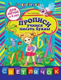 Соколова, Е. И.  - Прописи. Учимся писать буквы: для детей от 5 лет