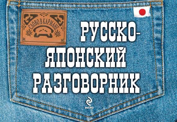 Русско-японский разговорник ( Т. В. Жук  )