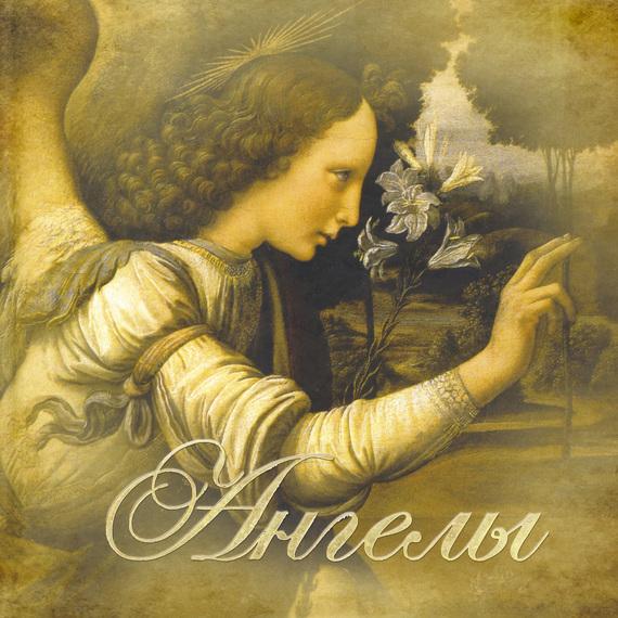 Сборник Ангелы за сколько можно шубу в суньке