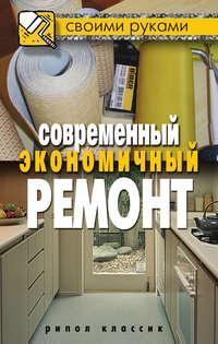 - Современный экономичный ремонт