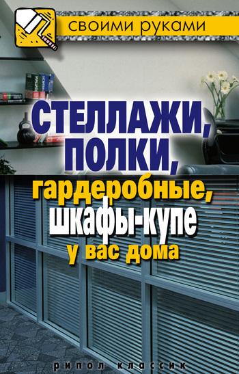обложка книги Стеллажи, полки, гардеробные, шкафы-купе у вас дома Галины Сериковой