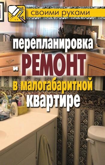 Отсутствует Перепланировка и ремонт в малогабаритной квартире