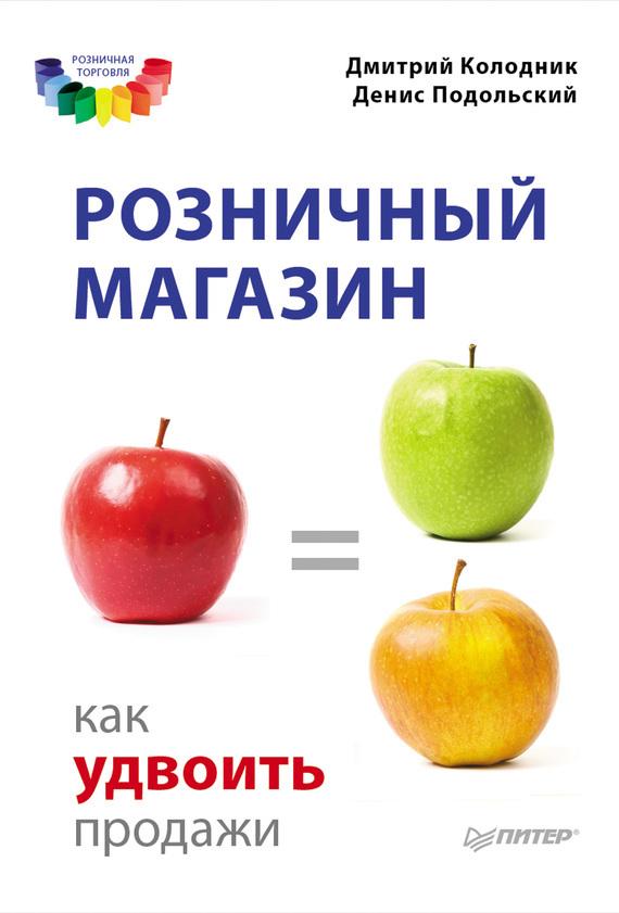 Скачать Розничный магазин как удвоить продажи бесплатно Денис Подольский