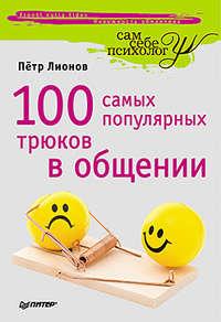 Лионов, Петр  - 100 самых популярных трюков в общении