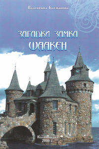 Батманова, Валентина  - Загадки замка Шаакен