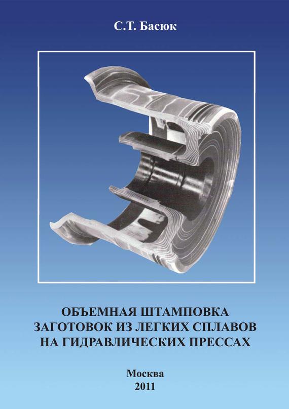 Объемная штамповка заготовок из легких сплавов на гидравлических прессах