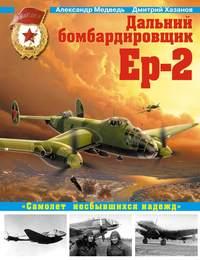Хазанов, Дмитрий  - Дальний бомбардировщик Ер-2. «Самолет несбывшихся надежд»