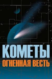 Отсутствует - Кометы огненная весть