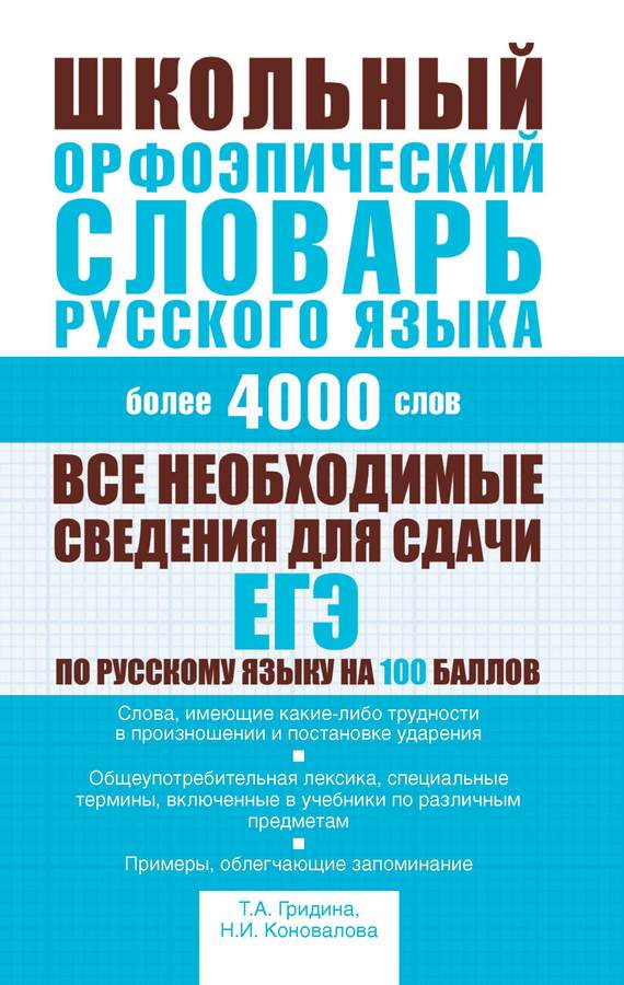 Т. А. Гридина бесплатно
