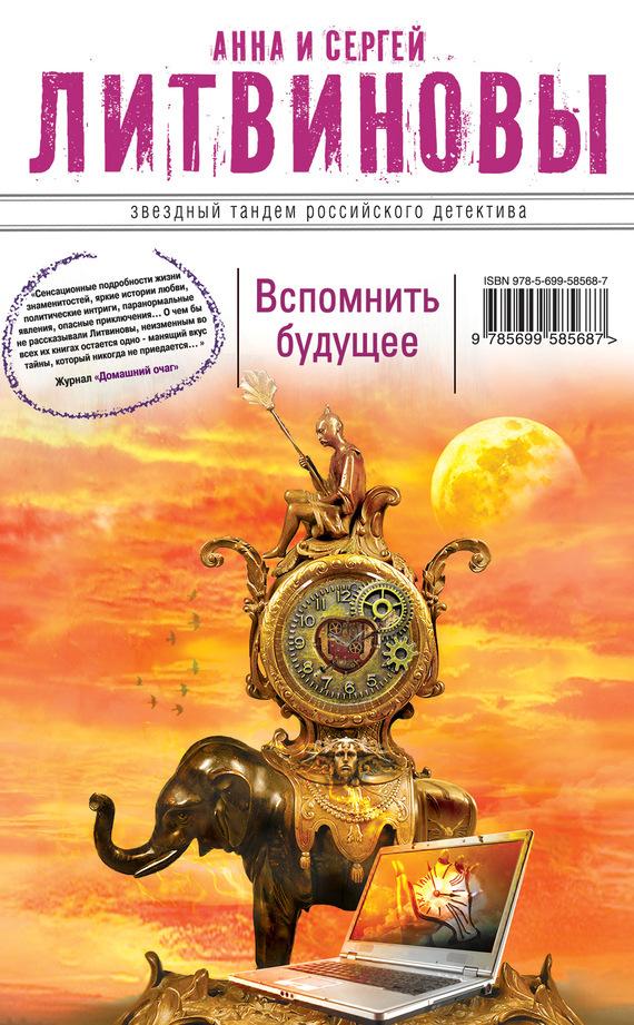бесплатно Вспомнить будущее Скачать Анна и Сергей Литвиновы