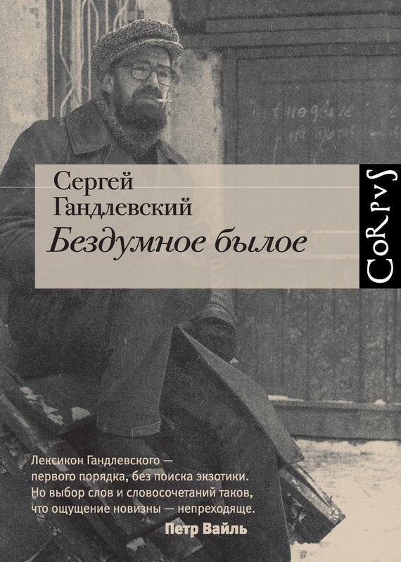 бесплатно Сергей Гандлевский Скачать Бездумное былое