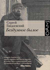 Гандлевский, Сергей  - Бездумное былое