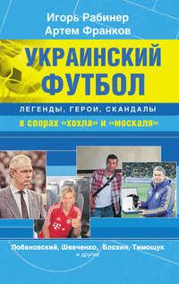 Рабинер, Игорь  - Украинский футбол: легенды, герои, скандалы в спорах «хохла» и «москаля»