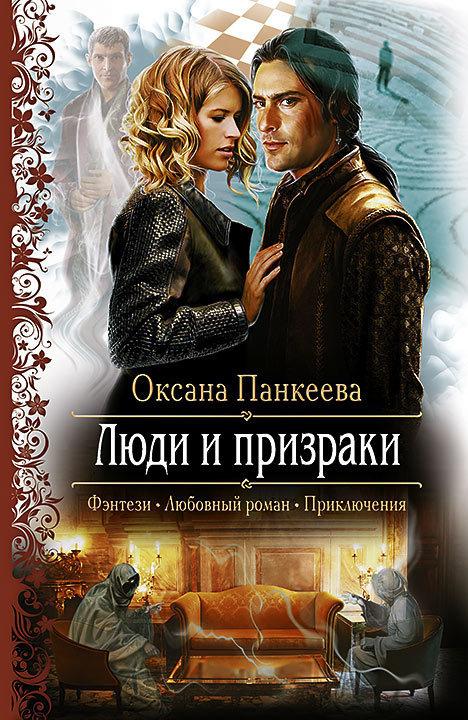 бесплатно Оксана Панкеева Скачать Люди и призраки