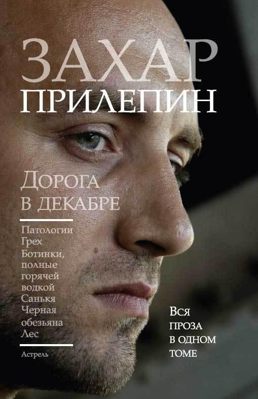Скачать Захар Прилепин бесплатно Дорога в декабре сборник