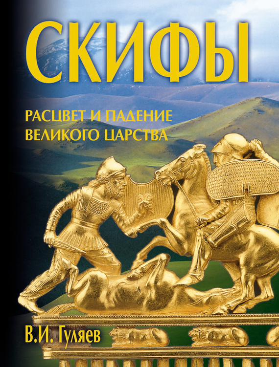 Скачать Скифы расцвет и падение великого царства бесплатно В. И. Гуляев