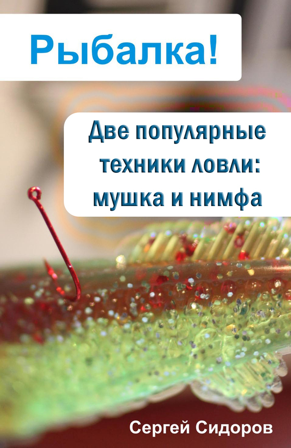 бесплатно Две популярные техники ловли мушка и нимфа Скачать Сергей Сидоров