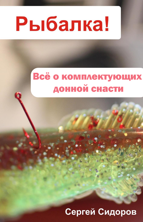 Скачать Всё о комплектующих донной снасти бесплатно Сергей Сидоров