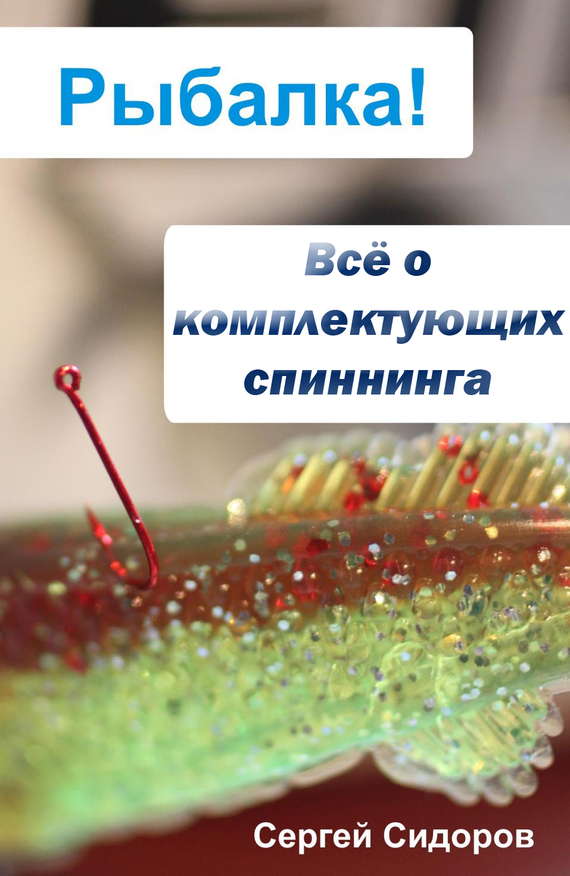 Сергей Сидоров Всё о комплектующих спиннинга