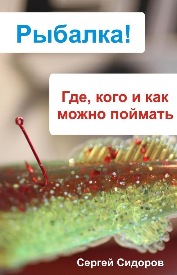 бесплатно Сергей Сидоров Скачать Где, кого и как можно поймать