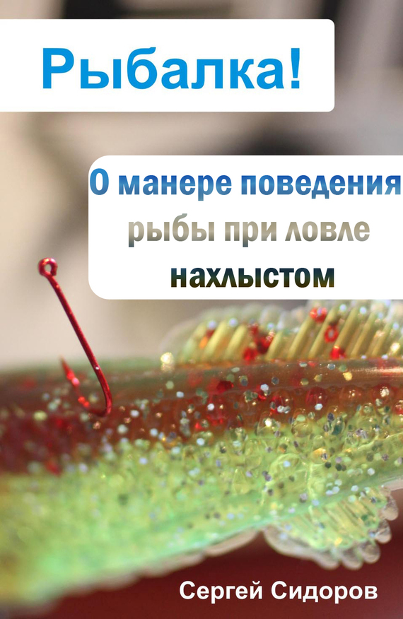 Скачать О манере поведения рыбы при ловле нахлыстом бесплатно Сергей Сидоров