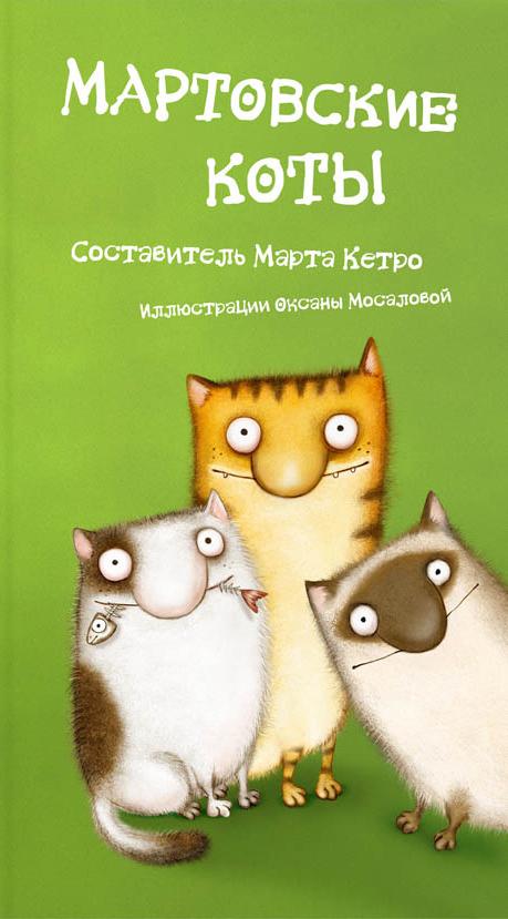 Отсутствует Мартовские коты (сборник)