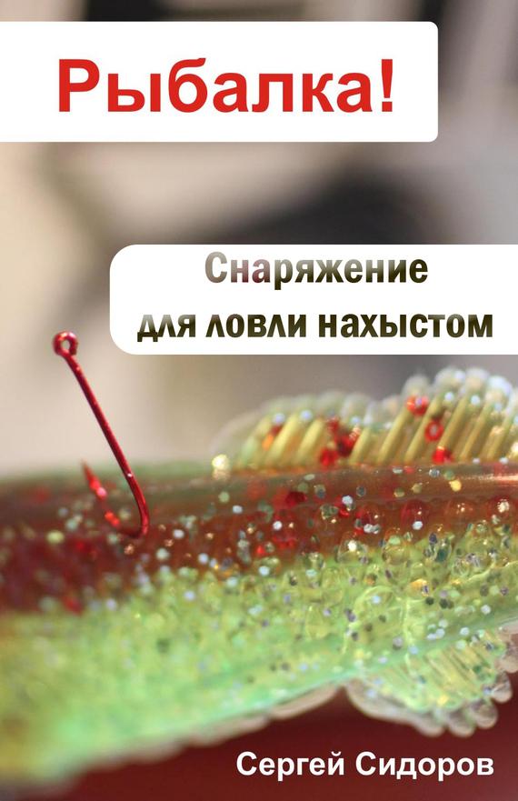 Сергей Сидоров Снаряжение для ловли нахлыстом