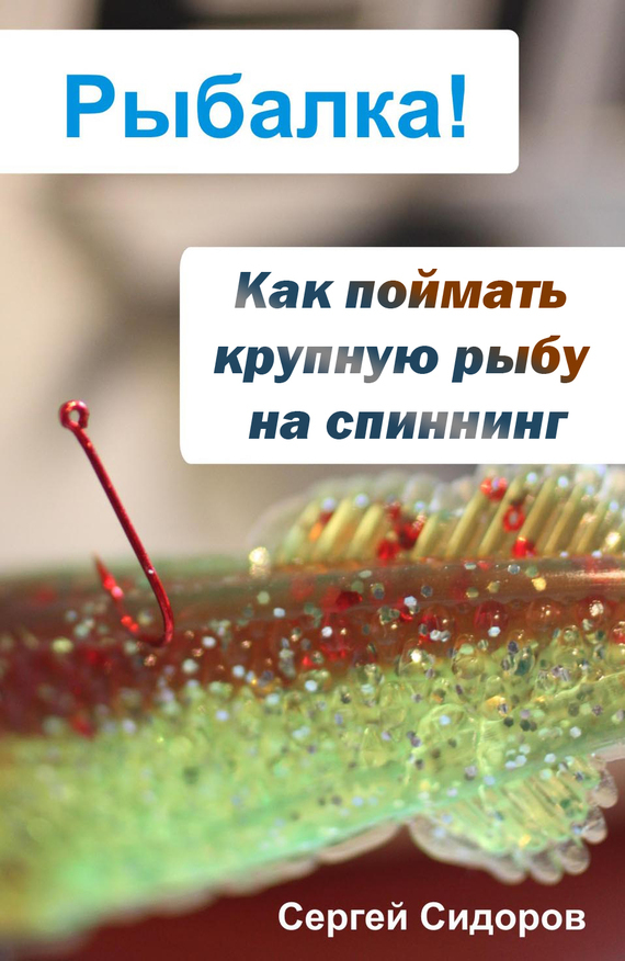 Сергей Сидоров Как поймать крупную рыбу на спиннинг цена