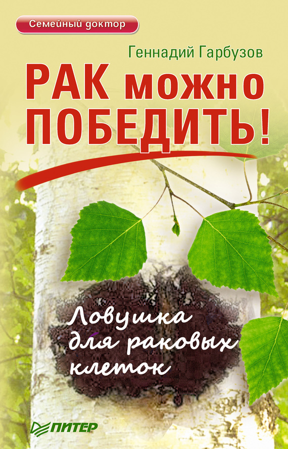 Геннадий Гарбузов - Рак можно победить! Ловушка для раковых клеток