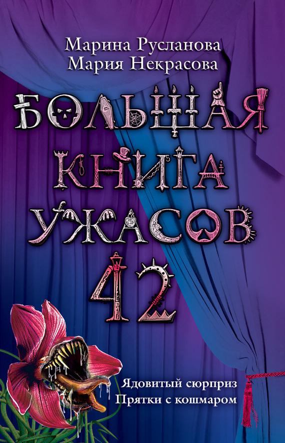 Марина Русланова Ядовитый сюрприз