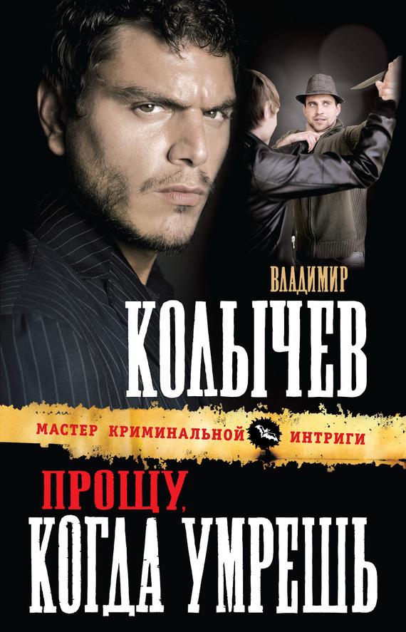 Владимир Колычев Прощу, когда умрешь