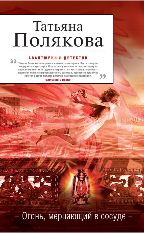 Татьяна Полякова Огонь, мерцающий в сосуде полякова татьяна викторовна она в моем сердце огонь мерцающий в сосуде