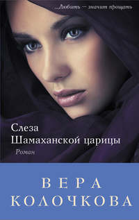 Колочкова, Вера  - Слеза Шамаханской царицы
