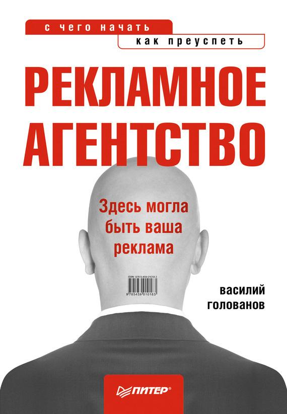 В. А. Голованов Рекламное агентство: с чего начать, как преуспеть