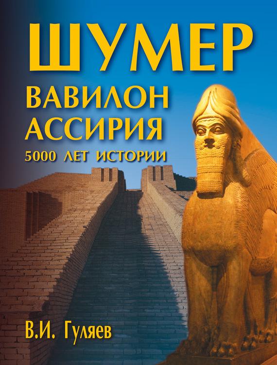 Скачать Шумер. Вавилон. Ассирия 5000 лет истории бесплатно В. И. Гуляев