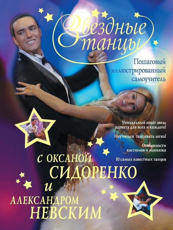 Книгу самоучитель танцев скачать бесплатно