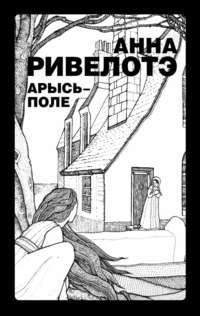 Ривелотэ, Анна  - Арысь-поле (сборник)