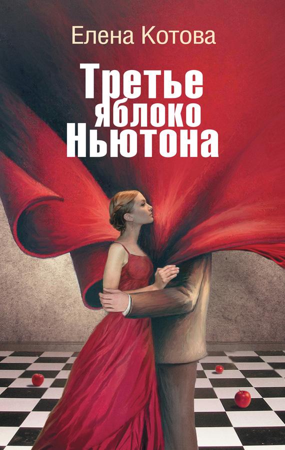 Читать книгу ярославы лазаревой легенда ночи
