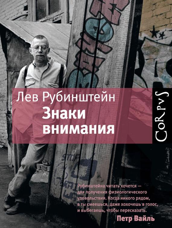 Скачать Знаки внимания сборник бесплатно Лев Рубинштейн