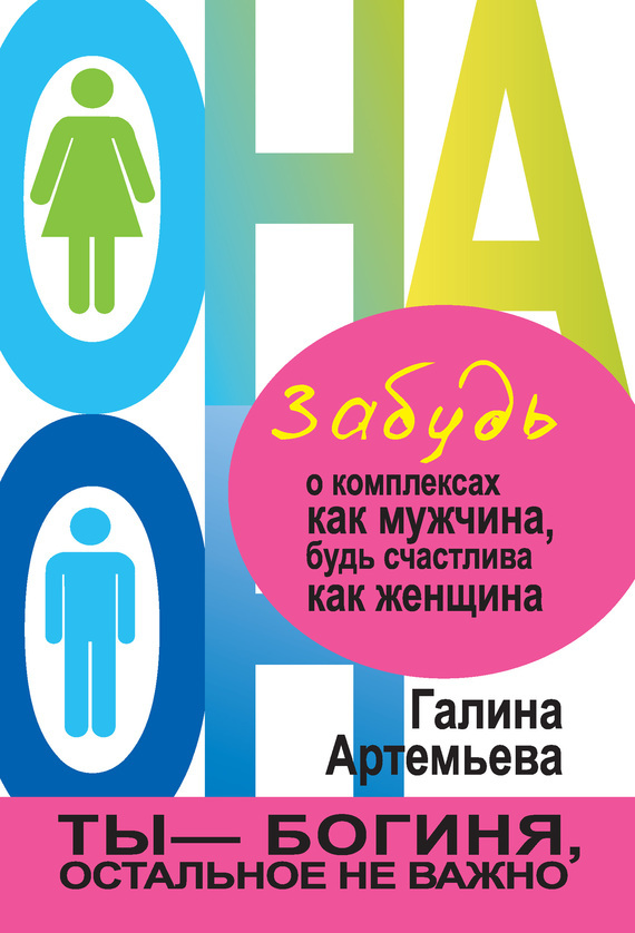 Галина Артемьева Забудь о комплексах как мужчина, будь счастлива как женщина артемьева г забудь о комплексах как мужчина будь счастлива как женщина