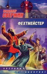 - Фехтмейстер