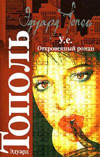 Тополь, Эдуард  - У.е. Откровенный роман