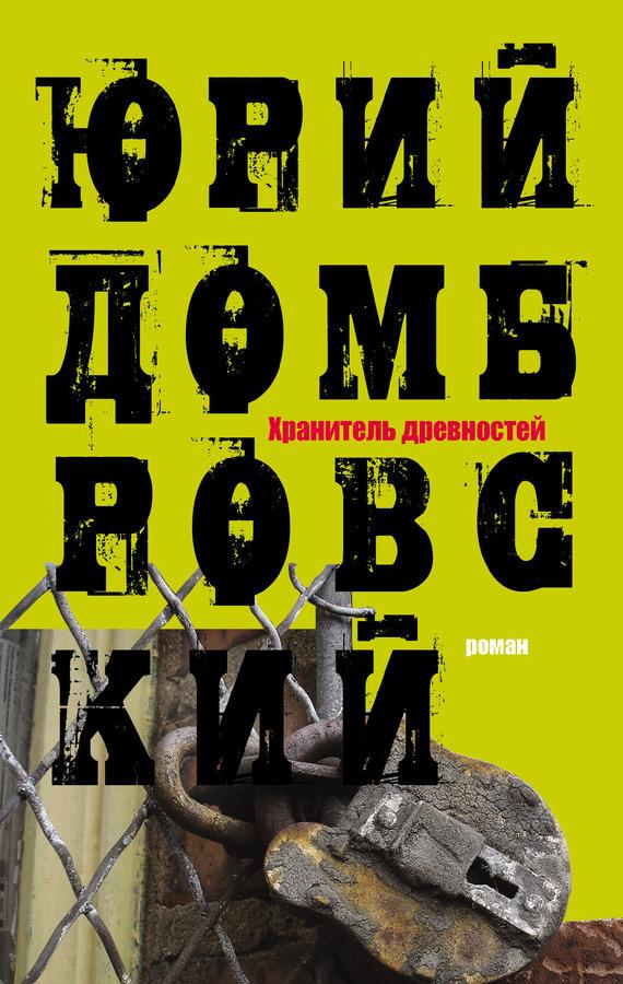 Обложка книги Хранитель древностей, автор Домбровский, Юрий