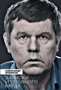 Новиков, Александр  - Записки уголовного барда