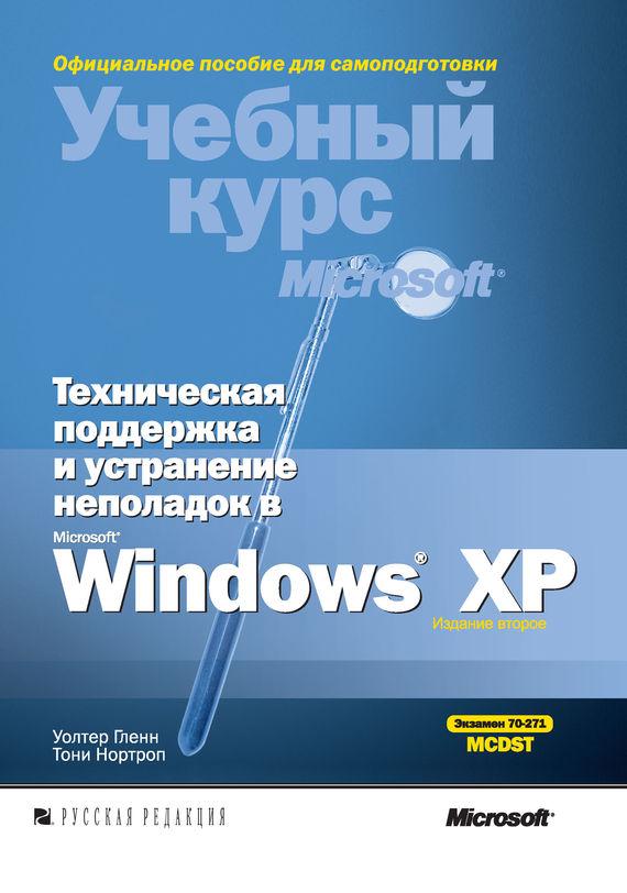 Скачать Тони Нортроп бесплатно Техническая поддержка и устранение неполадок в MS Windows XP